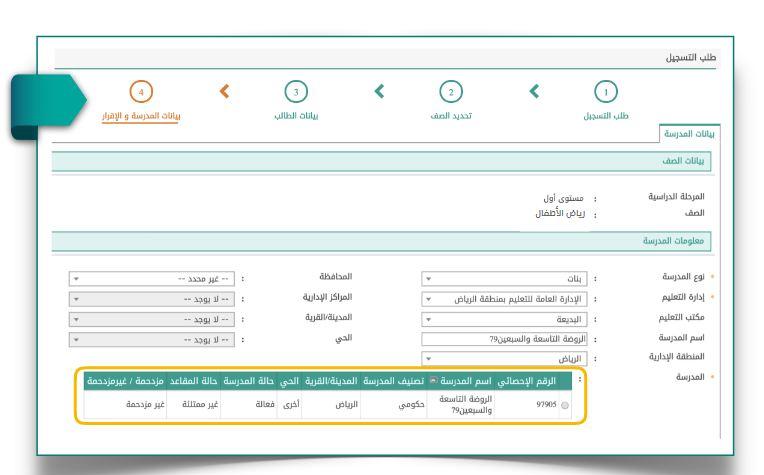 تسجيل الروضات الحكومية 1441