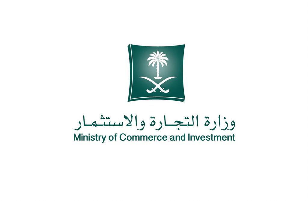 صور شعار وزارة التجارة والاستثمار جديدة