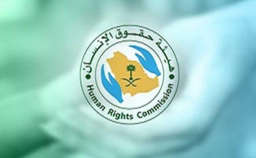 النسوية في السعودية ليست مجرمة.. أمن الدولة وحقوق الإنسان يوضحان