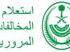 كيفية استعلام مخالفة برقم اللوحة عبر موقع وزارة الداخلية