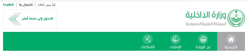 الموقع الرسمي لوزارة الداخلية
