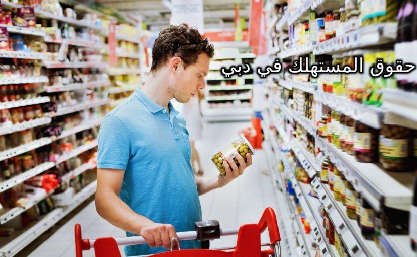 حقوق المستهلك في دبي