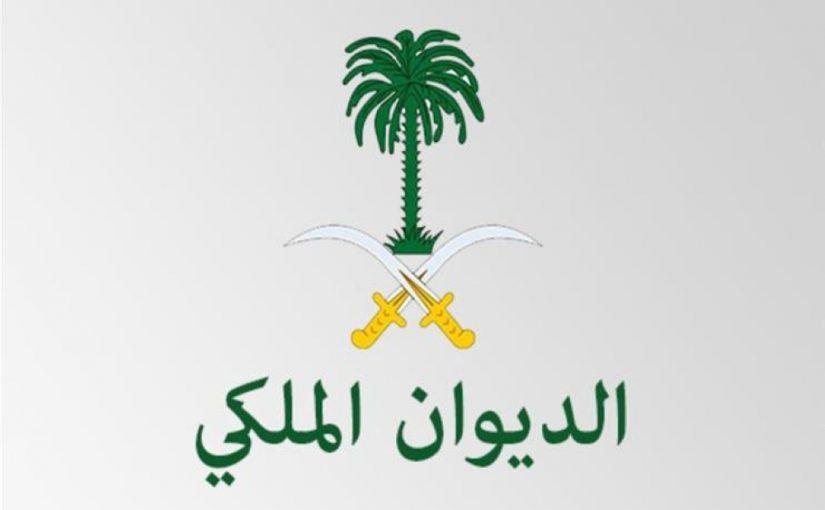 الديوان الملكي يعلن وفاة الأمير تركي بن عبدالله بن سعود بن ناصر بن فرحان آل سعود