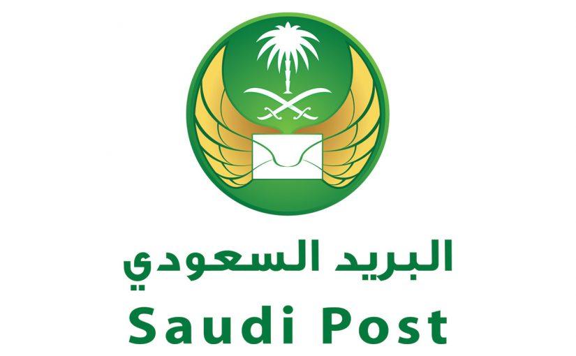 الرمز البريدي السعودي