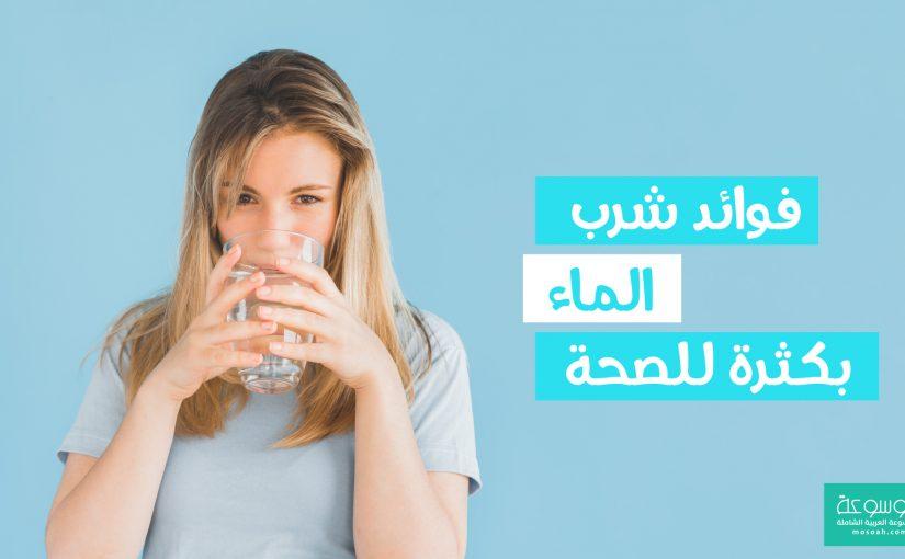 فيديو يوتيوب فوائد شرب الماء