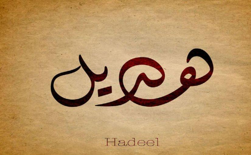 معنى-اسم-هديل