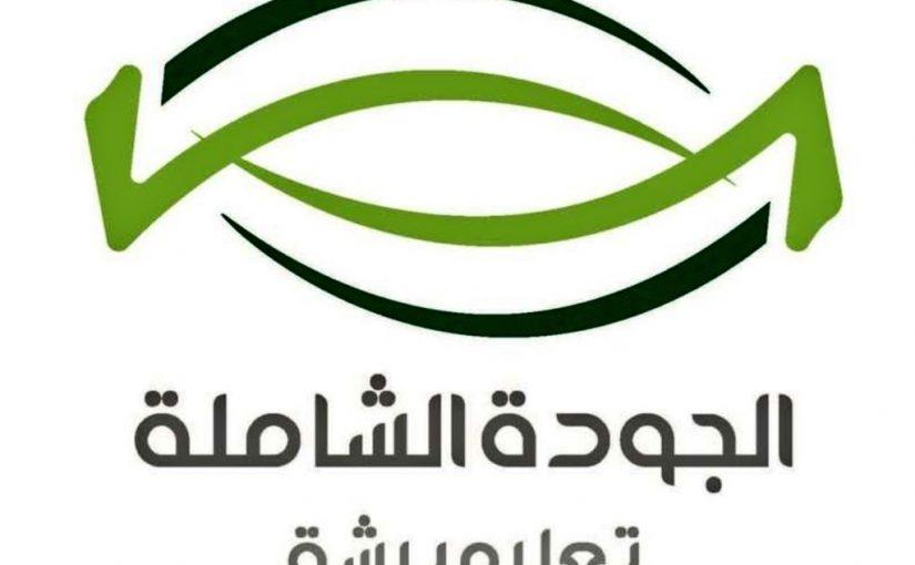 صور شعار جودة التعليم جديدة موسوعة