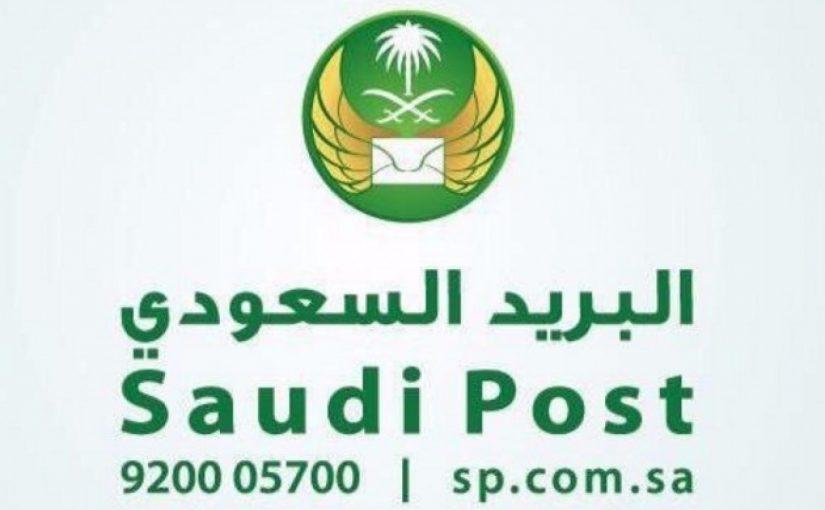 كيفية معرفة الرمز البريدي لمنطقتك السعودية