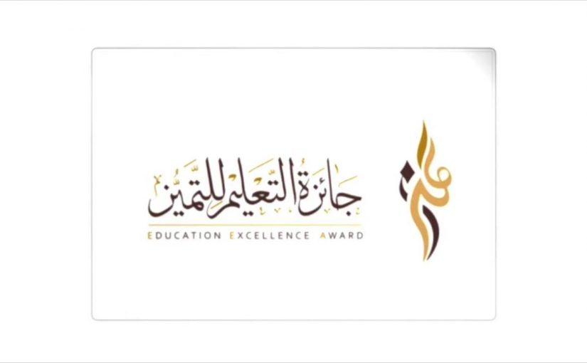 صور شعار جائزة التعليم للتميز جديدة