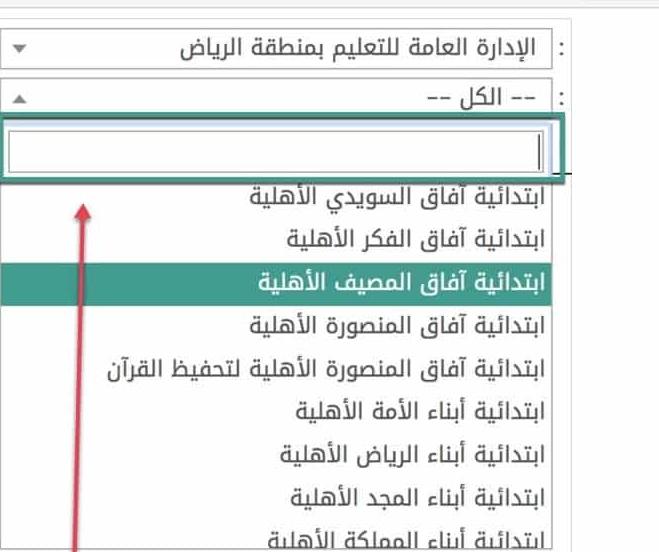 جدول التقويم الدراسي بالسعوديةنتائج الطلاب نظام نور برقم الهوية و دوام المدارس والجامعات