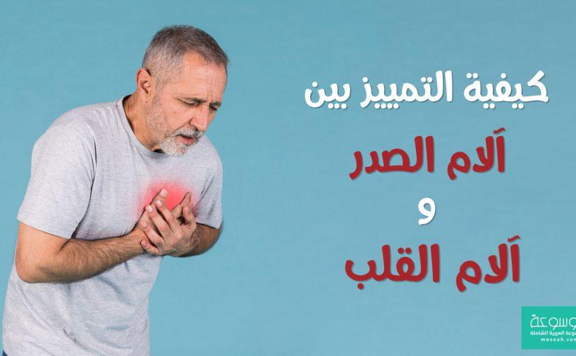 الفرق بين الآم الصدر والآم القلب