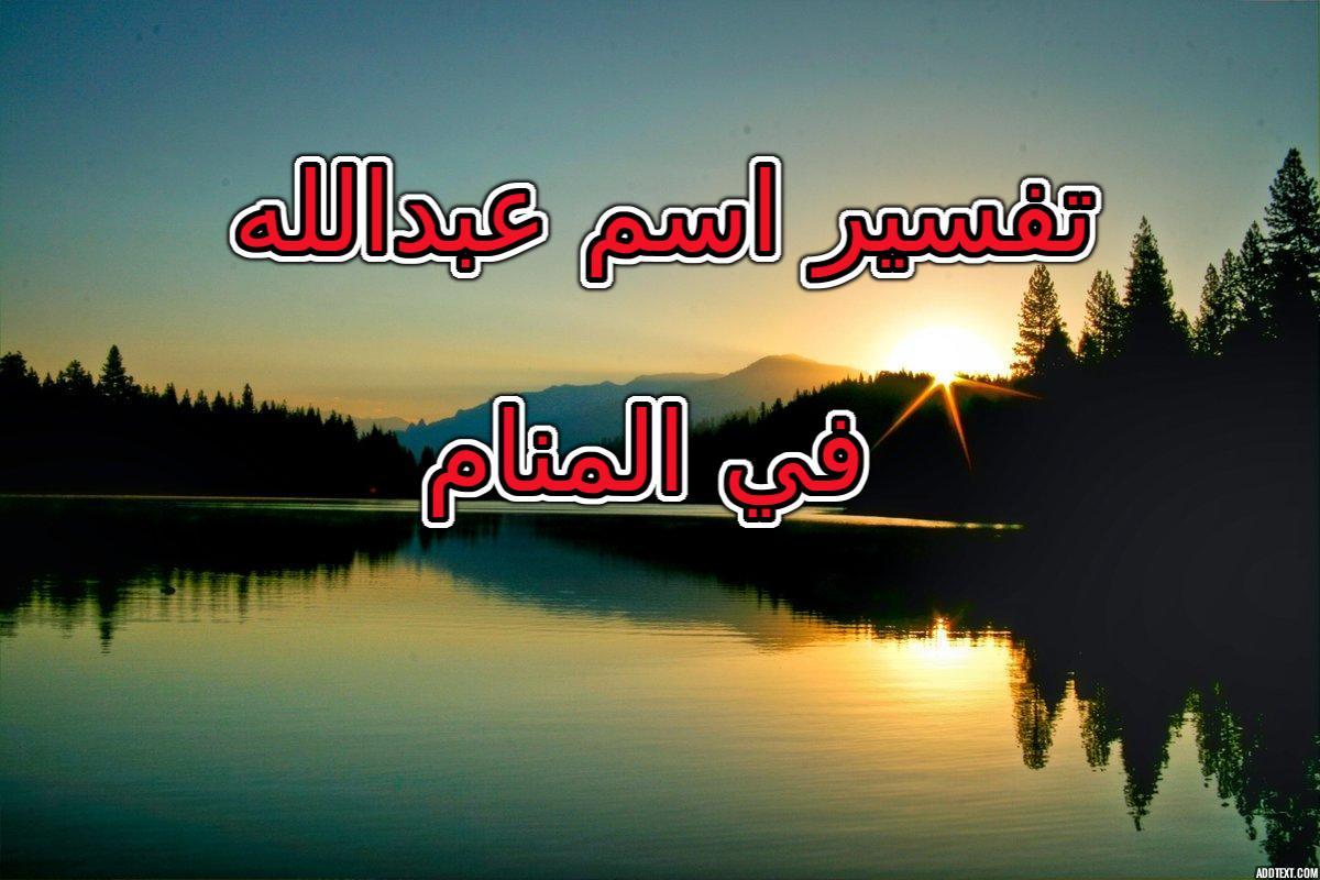 تفسير اسم عبدالله في المنام موسوعة