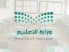 شعار وزارة التعليم الجديد شفاف