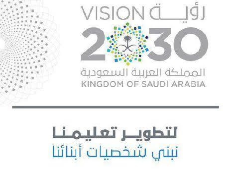 صور شعار رؤية المملكة جديدة