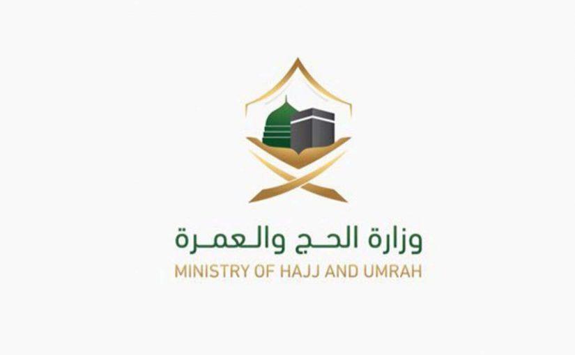 صور شعار وزارة الحج والعمرة جديدة موسوعة