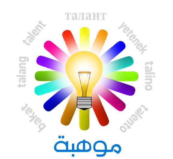 صور شعار موهبة Fans