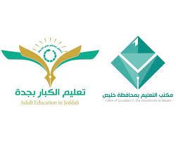 صور شعار تعليم الكبار الجديدة موسوعة