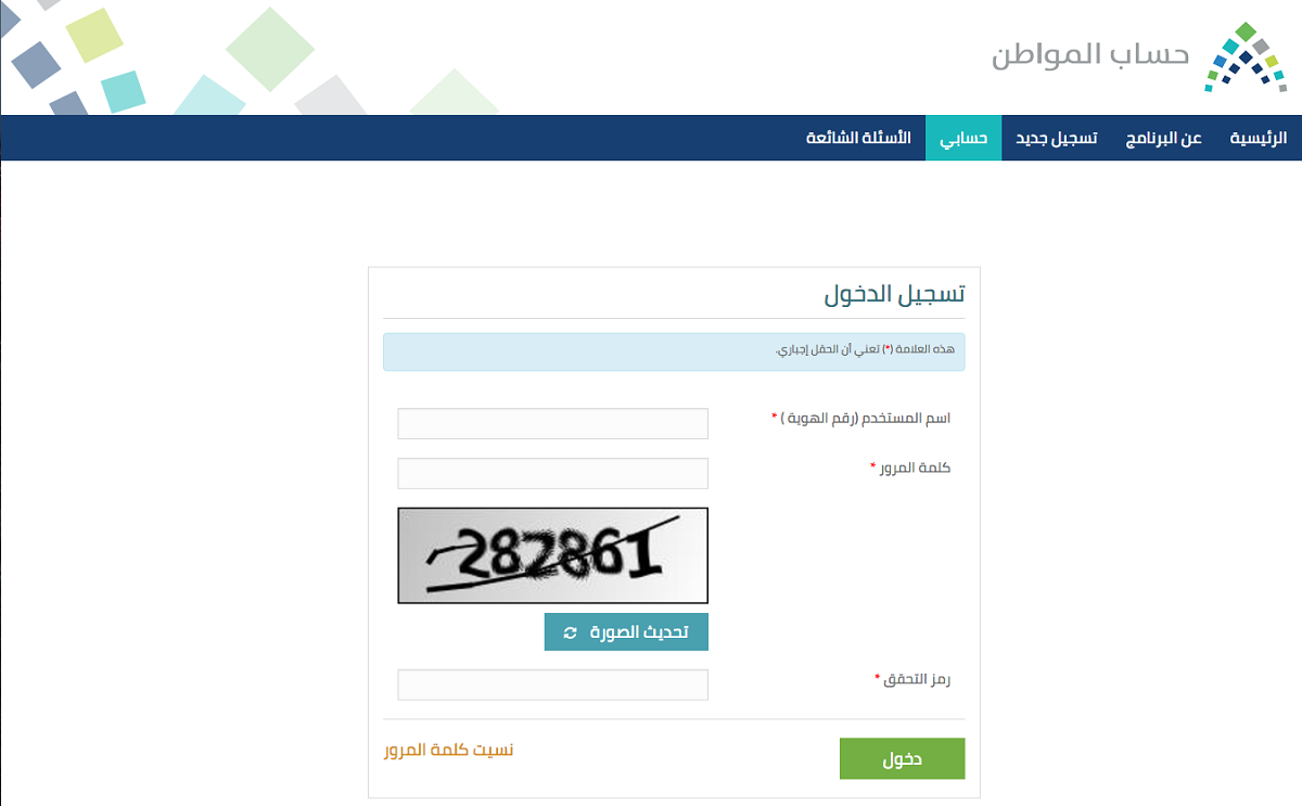 تسجيل دخول حساب المواطن