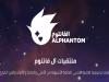 موعد فاعلية سماء فانتوم مسرح مدارس المملكة الرياض 2019