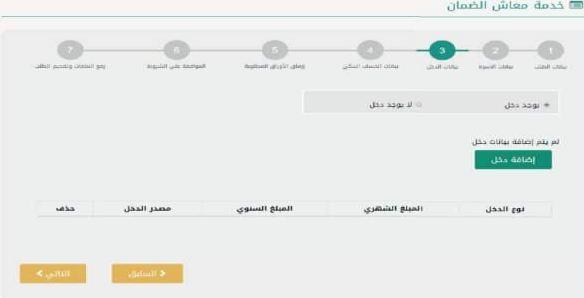 رابط التقديم على المساعده المقطوعه الكترونيا 2020 موسوعة