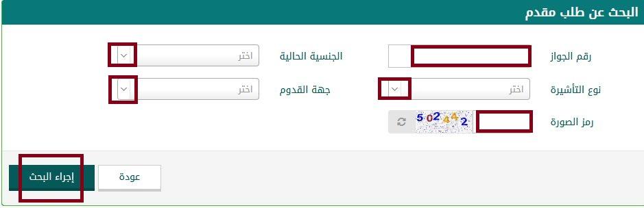 الاستعلام عن رقم تأشيرة الدخول للسعودية