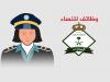 نتائج قبول وظائف الجوازات رتبة جندي للنساء 1441