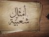 امثال سودانية وحكم مشهورة