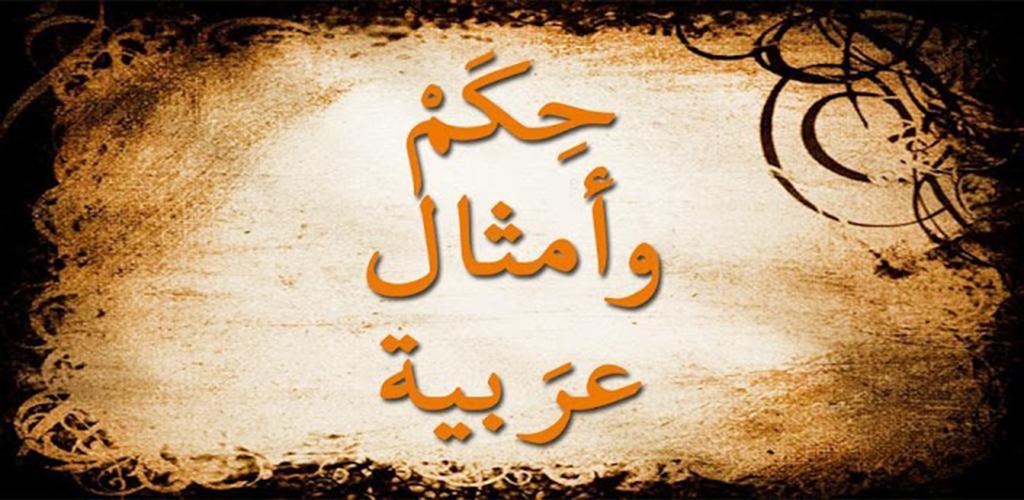 قائمة محدثة امثال شعبية سعودية مشهورة قديمه ومعانيها موسوعة