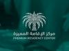 تعرف على مزايا وشروط نظام الإقامة المميزة التي تمنح حامليها حق الانتفاع بعقارات مكة والمدينة لـ99 عامًا
