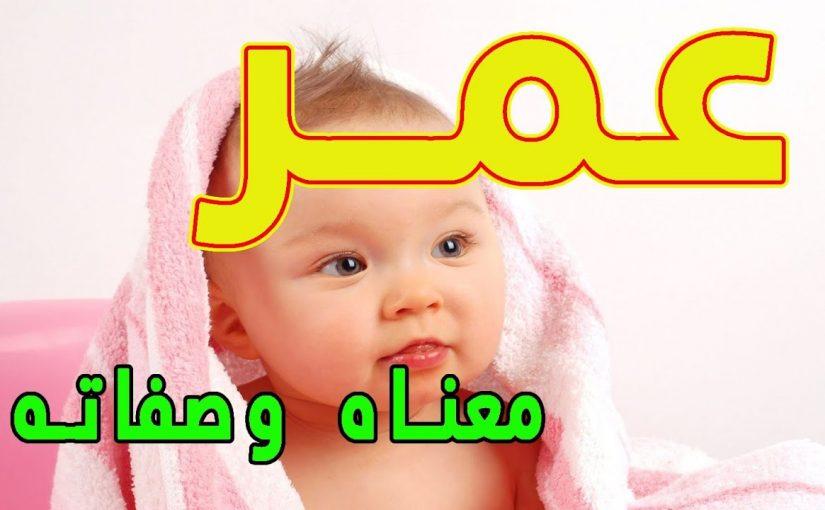 ما معنى اسم عمر في الاسلام 9