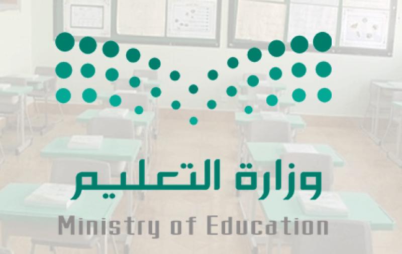 تحميل مناهج وزارة التربية والتعليم السعودية