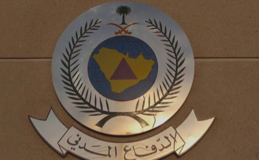 صور شعار الدفاع المدني Png جديدة موسوعة
