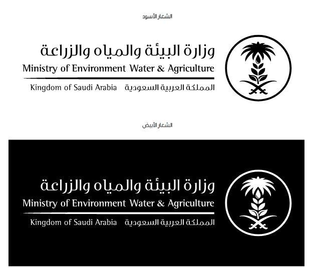 شعار وزارة البيئة والمياه والزراعة Hd
