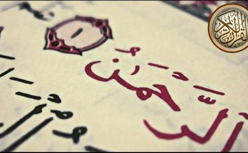 معني اسم الرحمن