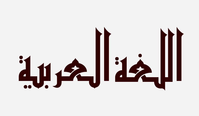 كتاب علم الادوية باللغة العربية