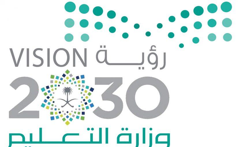 صور شعار الوزارة الجديد مع الرؤية الجديدة