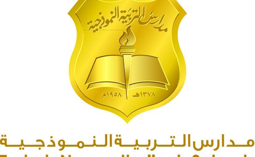 صور شعار مدارس التربية النموذجية جديدة موسوعة