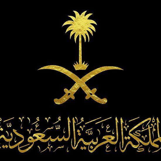 شعار المملكة العربية السعودية سيفين ونخلة ذهبي Png