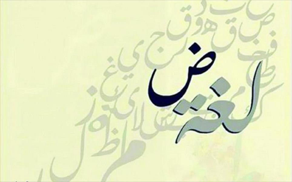 خلفيات اللغة العربية متحركة
