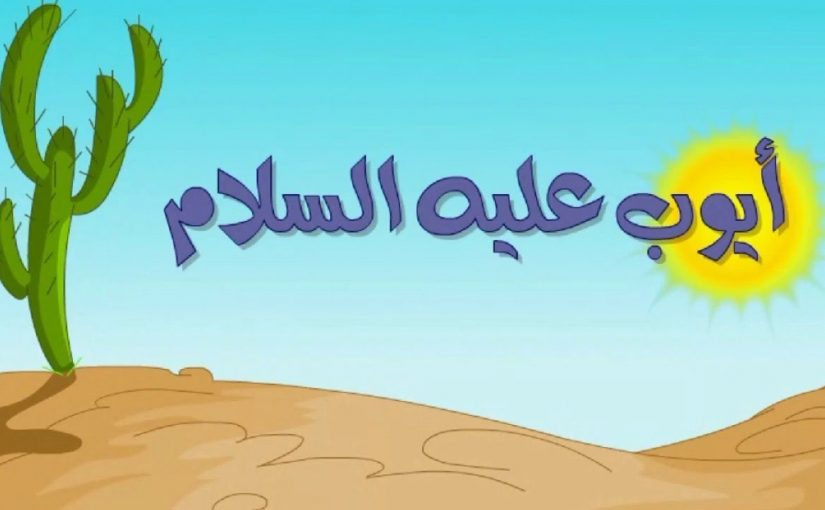 قصة النبي ايوب عليه السلام مختصرة جدا