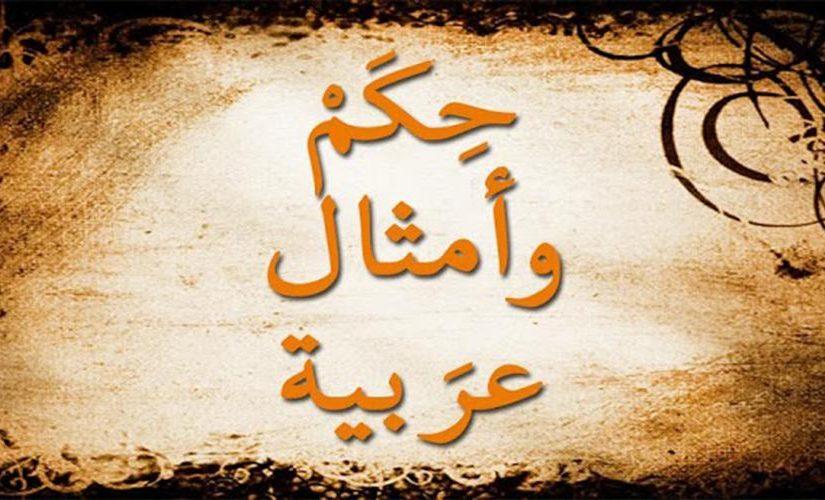 الامثال العربية