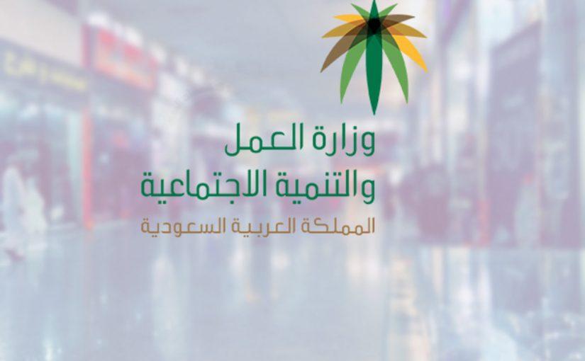 صور شعار وزارة العمل png جديدة