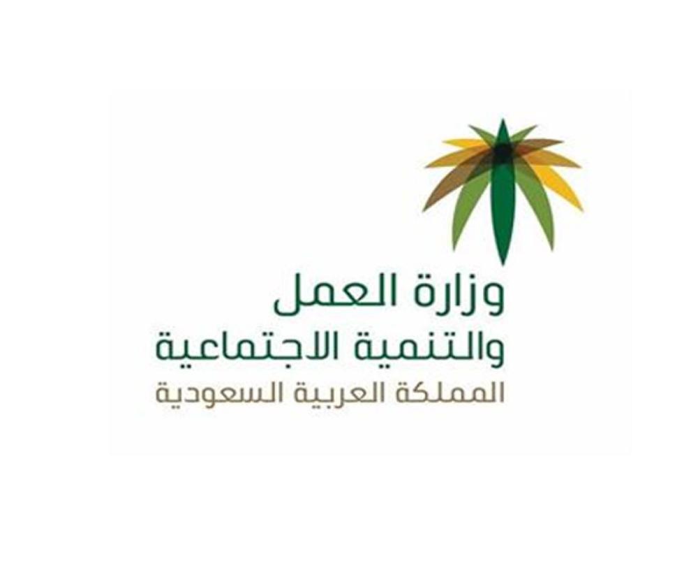 صور شعار وزارة العمل png جديدة 1