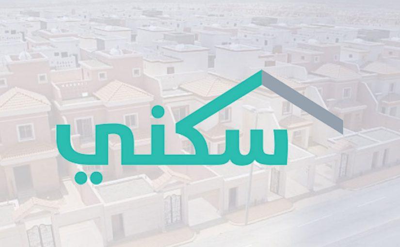 رابط التسجيل والاستعلام في موقع سكني وزارة الإسكان 2020
