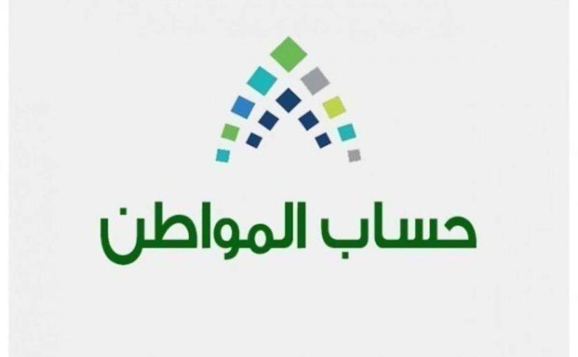 خطوات التسجيل والدخول لحساب المواطن ومواعيد الصرف 1441 -2020