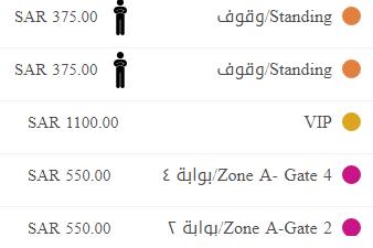 تعرف على أسعار تذاكر حفل عمرو دياب بموسم الرياض 2019 ورابط الحجز