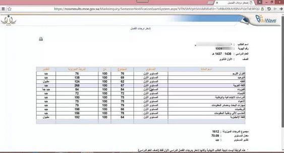 نظام نور لنتائج الطلاب 1441