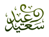 أجمل مسجات رسائل العيد 2021 ( عبارات تهنئة بالعيد جديدة 1442 )