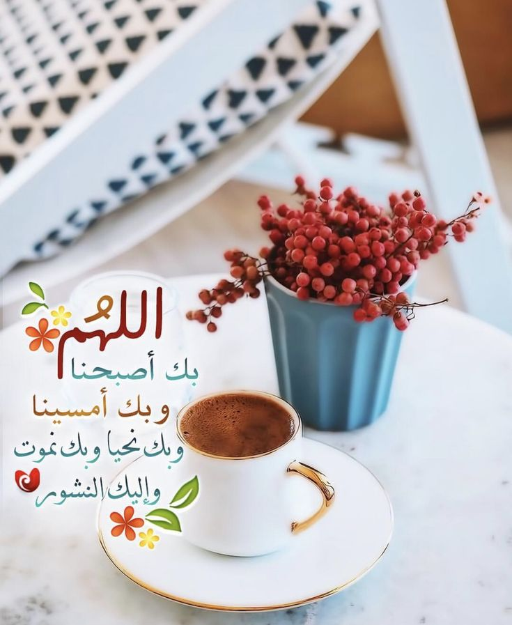صباح الخير hd