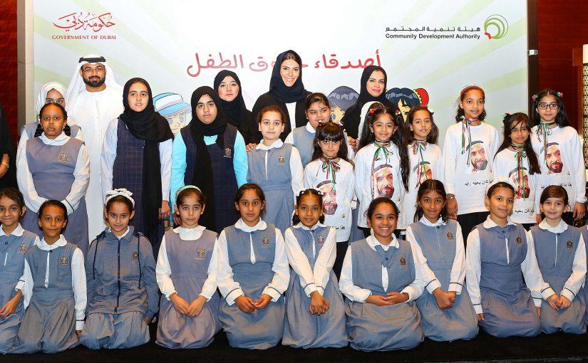 هيئة تنمية المجتمع في دبي